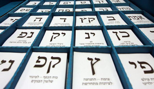 Bulletins de vote israéliens / © Tess Scheflan