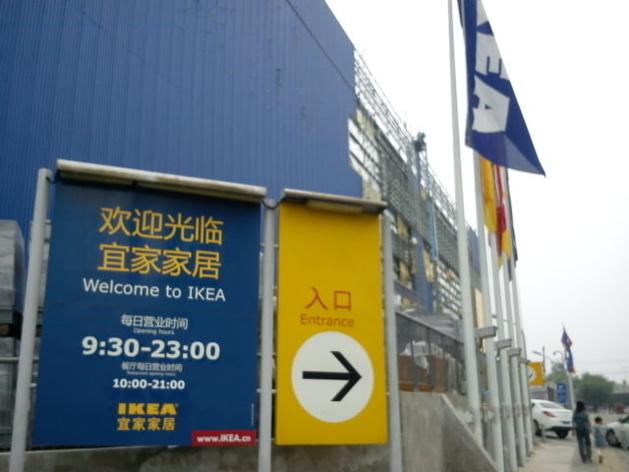 IKEA Siyuanqiao   Credits : Le Journal International