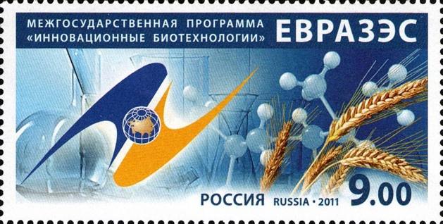 Un timbre russe vantant les mérites de l'Union Economique Eurasiatique. Crédit : Wikimedia Commons
