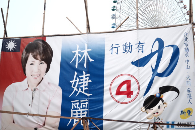 Crédit Zoé Piazza. A campaign poster of a female KMT candidate during the local elections (November 2014).