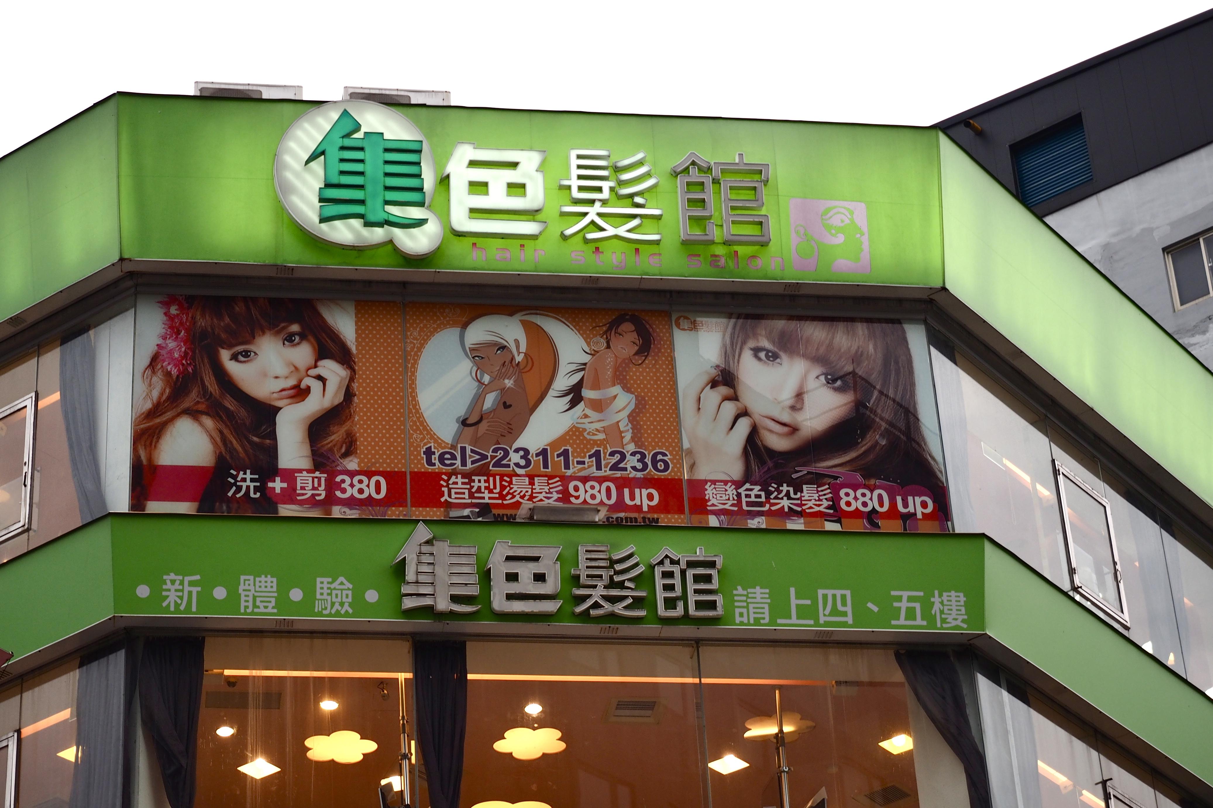 Crédit Zoé Piazza. Devanture d'un coiffeur dans le quartier de Ximen, Taipei