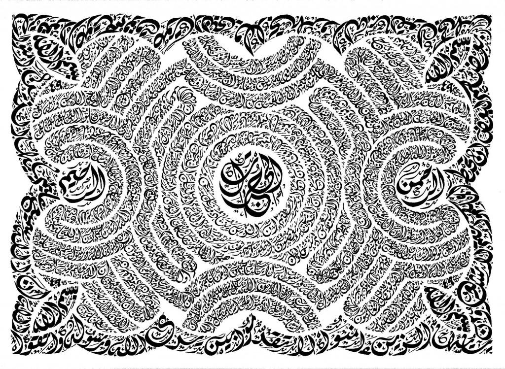 Surah 49: The Chambers