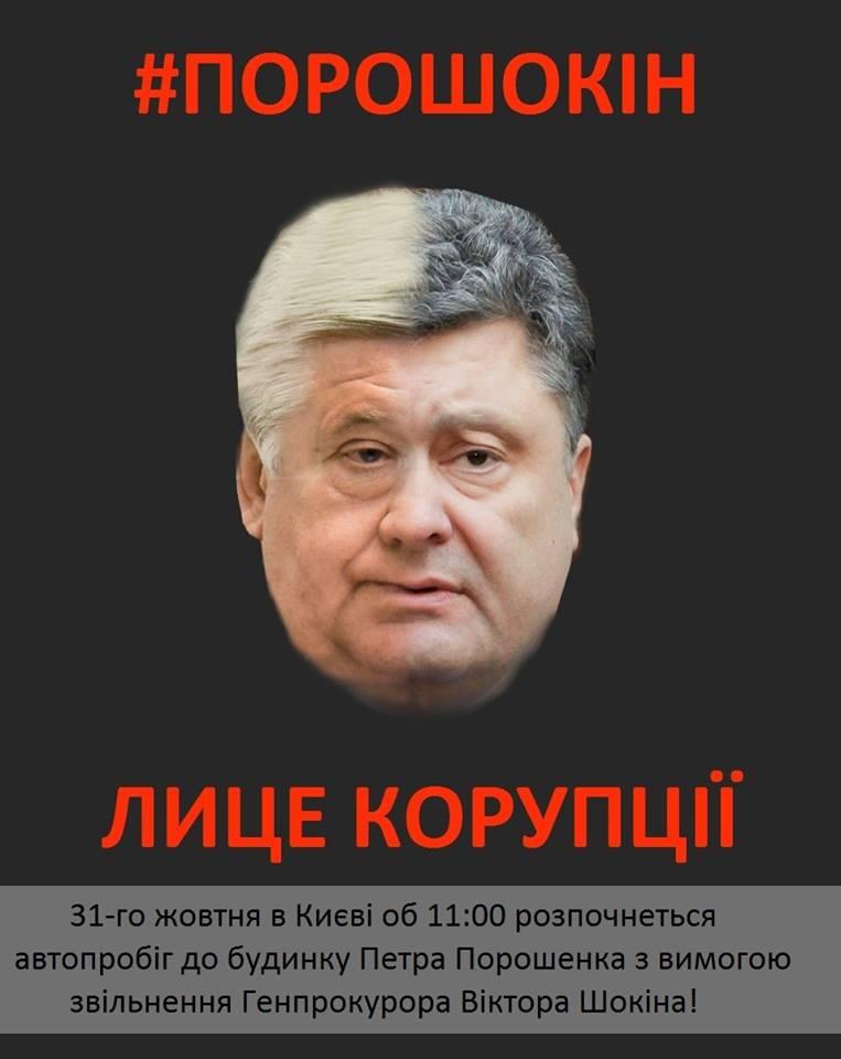 """""""Poroshokin : le visage de la corruption"""" - Crédit DR"""