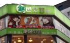 Mignon-ne mon amour: la ke'ai culture à Taiwan